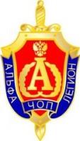 Логотип (торговая марка) ОООЧОП Альфа-Легион