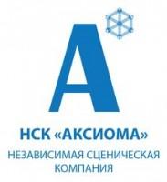 """Независимая Сценическая Компания Аксиома - официальный логотип, бренд, торговая марка компании (фирмы, организации, ИП) """"Независимая Сценическая Компания Аксиома"""" на официальном сайте отзывов сотрудников о работодателях www.JobInMoscow.com.ru/reviews/"""