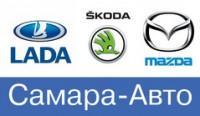 Логотип (торговая марка) ООО Самара-Авто