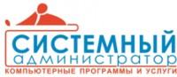 Логотип (торговая марка) Системный Администратор