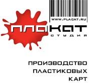 Логотип (торговая марка) ОООПроизводственная компания ПлаКАТ