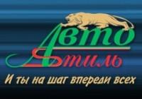 Логотип (торговая марка) ООО Авто-Стиль