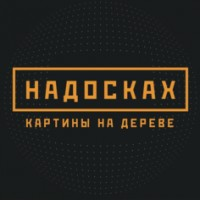 Логотип (торговая марка) ООО Надосках