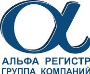 Логотип (торговая марка) ООО АЛЬФА РЕГИСТР