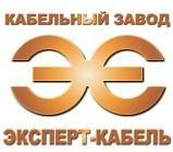 Логотип (торговая марка) ОООКЗ ЭКСПЕРТ-КАБЕЛЬ