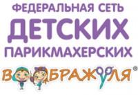 Логотип (торговая марка) ОООФедеральная сеть детских салонов красоты Воображуля