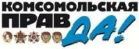 Логотип (торговая марка) Комсомольская правда, ИД