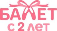 Логотип (торговая марка) Балет с 2 лет