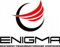 Логотип (торговая марка) ОООЭНИГМА-ПРО