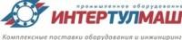 Логотип (торговая марка) ОООИНТЕРТУЛМАШ