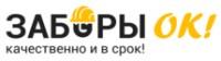 Логотип (торговая марка) ООО Заборинвест