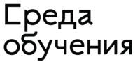 Логотип (торговая марка) ОООСреда обучения