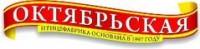 Логотип (торговая марка) ЗАОПтицефабрика Октябрьская
