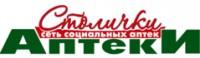 Логотип (торговая марка) Аптеки Столички