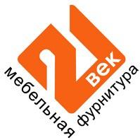 Логотип (торговая марка) ООО21 ВЕК