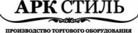 Логотип (торговая марка) ОООФабрика Арк Стиль