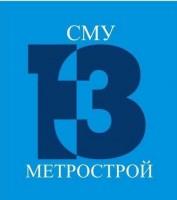 Логотип (торговая марка) ЗАО СМУ 13 Метрострой