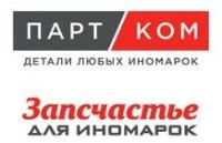 Логотип (торговая марка) ПартКом