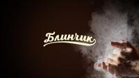 Логотип (торговая марка) ОООБерри Блин