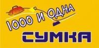 """1000 и одна сумка - официальный логотип, бренд, торговая марка компании (фирмы, организации, ИП) """"1000 и одна сумка"""" на официальном сайте отзывов сотрудников о работодателях www.EmploymentCenter.ru/reviews/"""