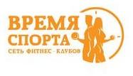 Логотип (торговая марка) Сеть фитнес-клубов Время спорта