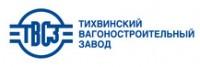 Логотип (торговая марка) Тихвинский вагоностроительный завод (АО ТВСЗ)