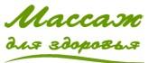 Логотип (торговая марка) ИПМассаж для здоровья, Мардинский В.Е.