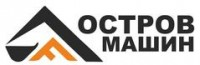 Логотип (торговая марка) ООО ОСТРОВ МАШИН