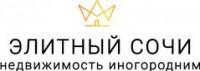 Логотип (торговая марка) ООО Элитный Сочи