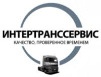 Логотип (торговая марка) ООО Интертранссервис