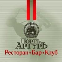 Логотип (торговая марка) Порт Артур