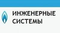 Логотип (торговая марка) ООО СМП Инженерные Системы