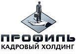Логотип (торговая марка) Кадровый холдинг ПРОФИЛЬ