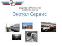 Логотип (торговая марка) ОООЭкотол - Сервис