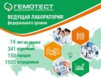 Логотип (торговая марка) ОООЛаборатория Гемотест