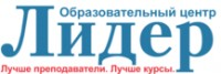 Логотип (торговая марка) Образовательный центр Лидер
