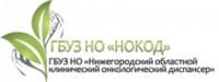 Логотип (торговая марка) Государственное бюджетное учреждение здравоохранения Нижегородской области «Нижегородский областной клинический онкологический диспансер»