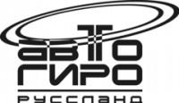 Логотип (торговая марка) ООО АвтоГиро Руссланд