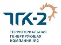 Логотип (торговая марка) ПАОТерриториальная Генерирующая компания-2