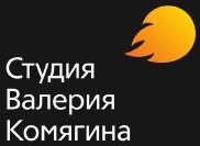 Логотип (торговая марка) Студия Валерия Комягина