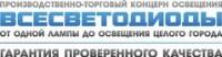 Логотип (торговая марка) ОООВСЕСВЕТОДИОДЫ