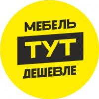 Логотип (торговая марка) ООО Мебель ТУТ дешевле