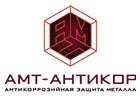 Логотип (торговая марка) АМТ-Антикор