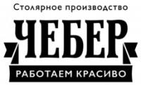 Логотип (торговая марка) ЗАО Столярное производство ЧЕБЕР