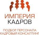 Логотип (торговая марка) Кадровое агентство ИМПЕРИЯ КАДРОВ