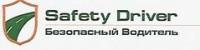 Логотип (торговая марка) ОООБезопасный водитель