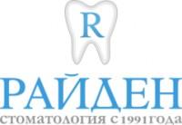Логотип (торговая марка) Райден, стоматология