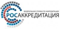 Логотип (торговая марка) Федеральная служба по аккредитации