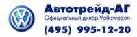 Логотип (торговая марка) ОООАвтотрейд АГ