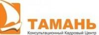 Логотип (торговая марка) ОООТАМАНЬ, Консультационный кадровый центр